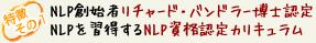 NLP創始者リチャード・バンドラー博士認定NLPを習得するNLP資格認定カリキュラム